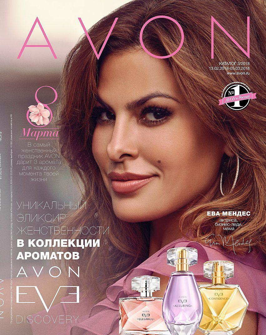 Журнал avon косметика малавит купить в москве