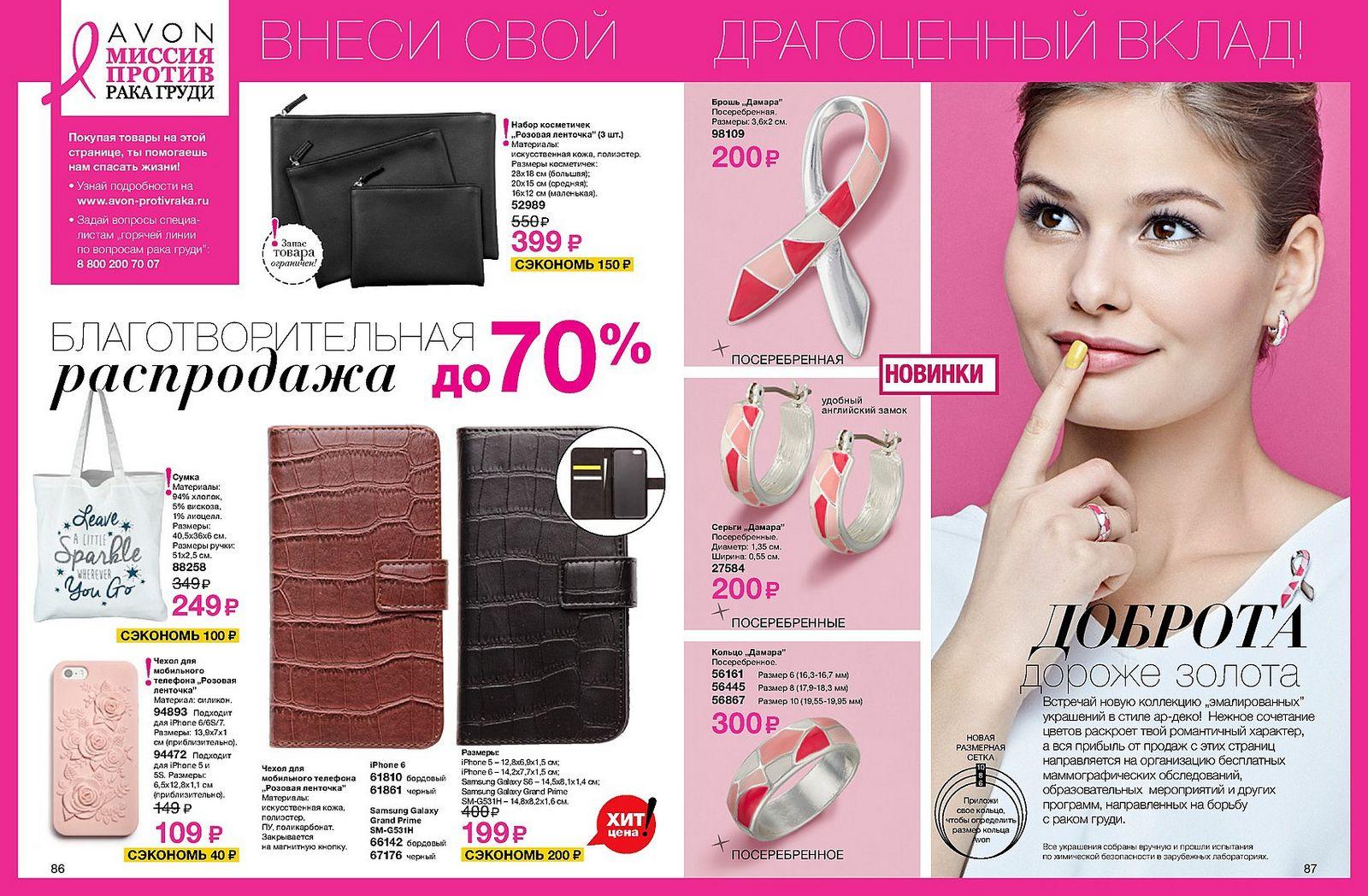 My avon magazin купить кейс для косметики розовый