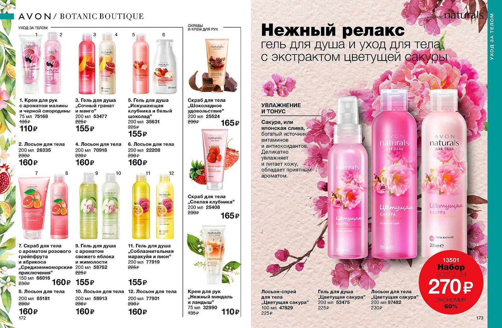 Avon главная geomar косметика купить в москве