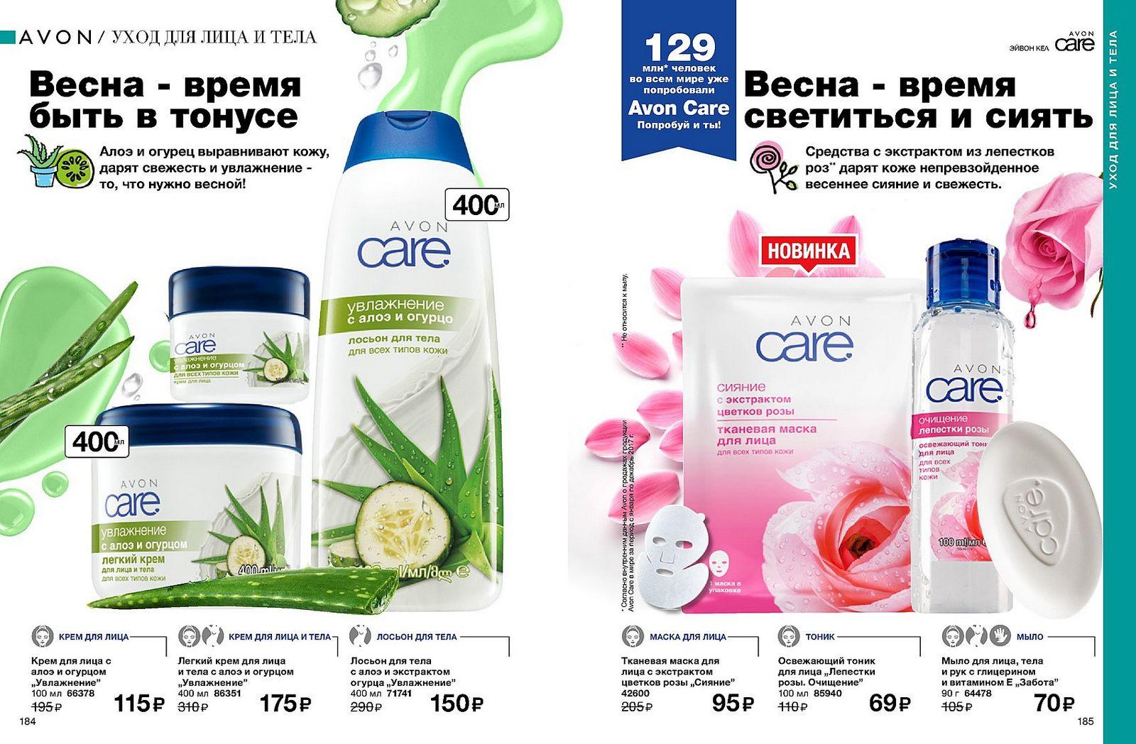 Avon интернет магазин украина косметика academie купить в иркутске