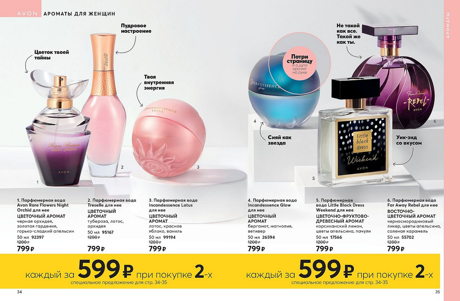 Avon 20 2021 банки для косметики стекло купить